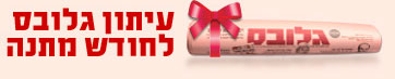 גלובס מנויים – חודש מתנה!